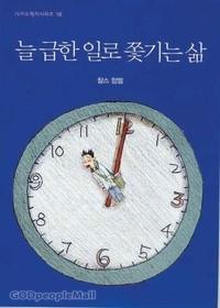 [개정판] 늘 급한 일로 쫓기는 삶 - IVP소책자 시리즈  16