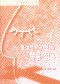 불신자를 외면하는 복음 전도 - IVP소책자 시리즈  30