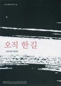 [개정판] 오직 한 길 - IVP소책자 시리즈  19