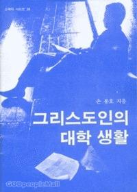 그리스도인의 대학생활 - IVP소책자 시리즈  39