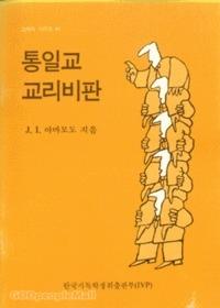 통일교 교리비판 - IVP소책자 시리즈  44