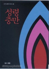 [개정판] 성령충만 - IVP소책자 시리즈 25