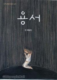 [개정판] 용서 -  IVP소책자 시리즈  27