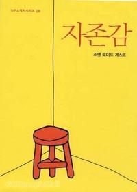 [개정판] 자존감 - IVP소책자 시리즈  28