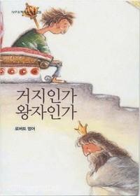 [개정판] 거지인가 왕자인가 - IVP소책자 시리즈  29