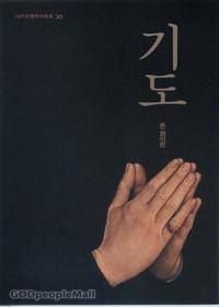 [개정판] 기도 - IVP소책자 시리즈  30