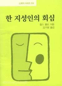 한 지성인의 회심 - IVP소책자 시리즈  59