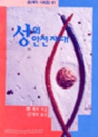 성의 안전지대 - IVP소책자 시리즈  61
