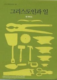[개정판] 그리스도인과 일 - IVP소책자 시리즈  32