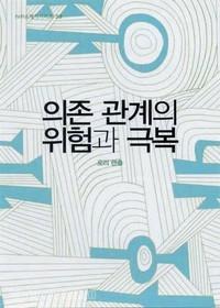 [개정판] 의존 관계의 위험과 극복 - IVP소책자 시리즈  33