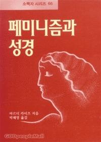 페미니즘과 성경 - IVP소책자 시리즈  66