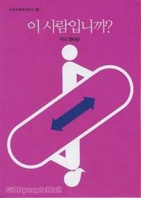 [개정판] 이 사람입니까 - IVP소책자 시리즈  36