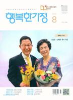 행복한 가정 (2019년 9월호)