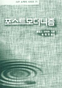 포스트모더니즘 - IVP소책자 시리즈  71
