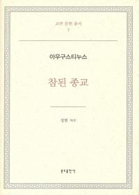 [개정판] 아우구스티누스 - 참된종교