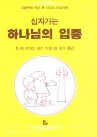 십자가는 하나님의 입증 - 나침반의 작은 책 시리즈 24
