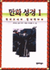 만화성경 set (전4권)