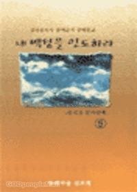 김진홍목사 출애굽기 강해설교 : 내 백성을 인도하라 5 (한국을 성서위에, 8 Tape)