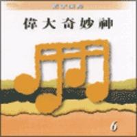 신가송양 6  (수입CD)
