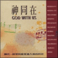 God with us (수입 CD)