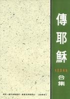 중국어 전하세예수  1~5집 합본집 (악보)