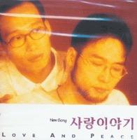 사랑이야기 1집 - 사랑과 평화 (CD)
