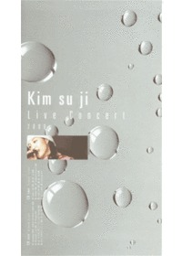 김수지 - 라이브 콘서트 2000 (Live Concert 2000) (2CD)