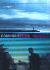 CCM 노아 2 - Remembrance (Tape)
