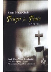 서울모테트 합창단 - 평화의 기도 (Tape)