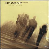 꿈이있는자유 1 - 꿈이 있는 자유 (CD)