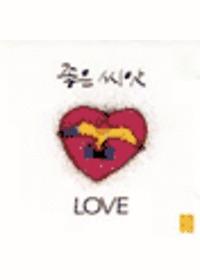 좋은씨앗 2 - Love (CD)