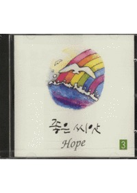 좋은씨앗 3 - HOPE (CD)