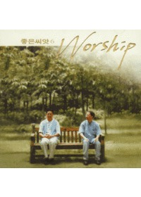 좋은씨앗 6 - Worship (Tape)