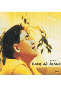 김재웅 1 - Love of Jesus (CD)