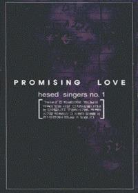 hesed singers no.1 - Promising Love (Tape)