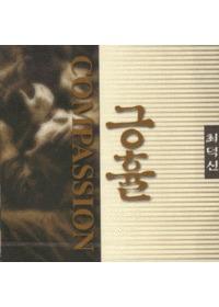 최덕신 - 긍휼 (CD)