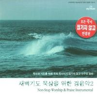 새벽기도 묵상을 위한 경음악 2 (CD)
