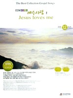 CCM옴니버스 예수사랑 1 : The Best Collection Gospel Songs(12CD)