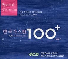 한국가스펠100vol.1(4CD)