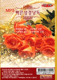 MP3 빠른 성경 낭독 - 신약 (2CD)