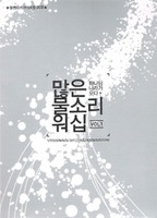 많은물소리 워십 vol.1 하나님 나라가 오다 (2CD)