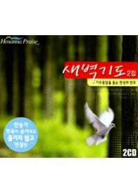새벽기도2집(2CD)