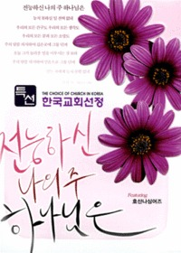 전능하신 나의주 하나님은 - 특선 한국교회선정(2CD)