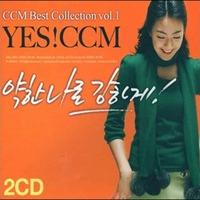 YES! CCM - 약한 나로 강하게 (2CD)