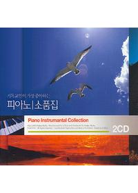 피아노 소품집 (2CD)