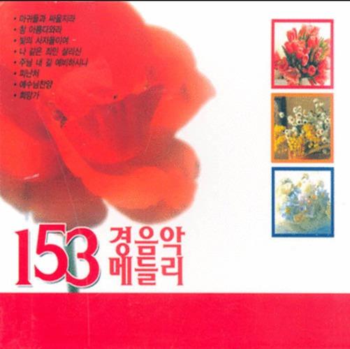 153 경음악 메들리 (2CD)