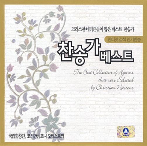 인터넷 검색 인기찬송 - 찬송가 베스트 (3CD)