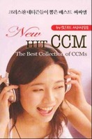 New HIT CCM - 크리스챤 네티즌들이 뽑는 베스트 씨씨엠 (3TAPE)