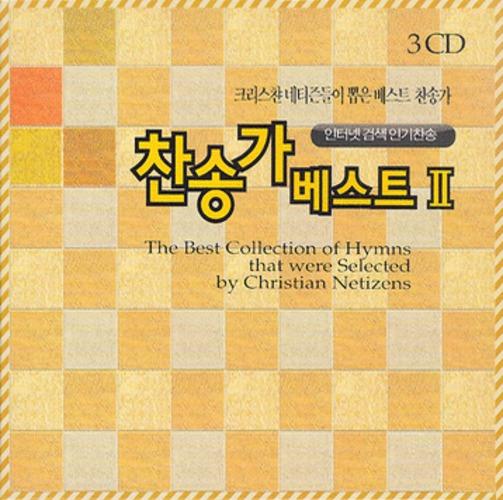인터넷 검색 인기찬송 - 찬송가 베스트 2 (3CD)