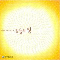 파이디온 어린이 CCM - 믿음의 빛(CD)
